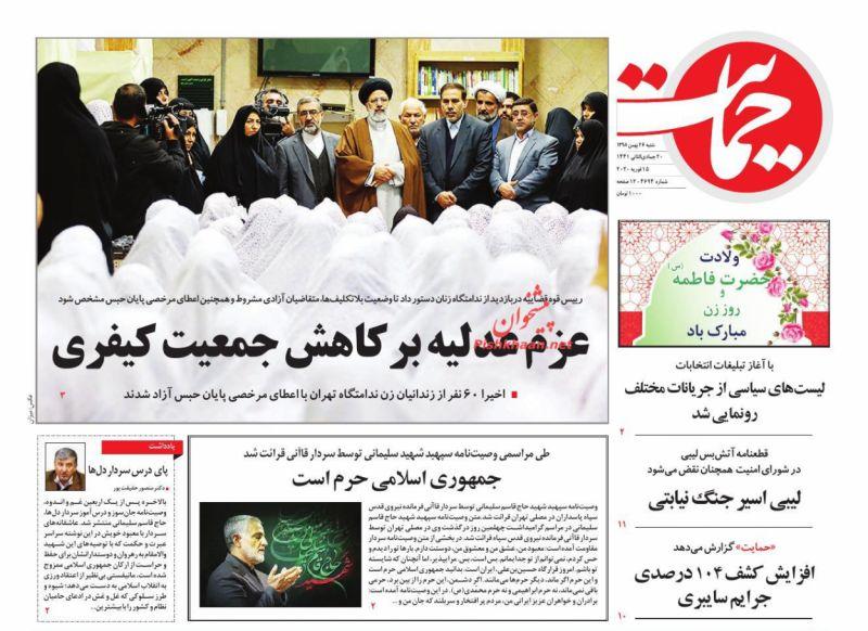 عناوین اخبار روزنامه حمایت در روز شنبه ۲۶ بهمن