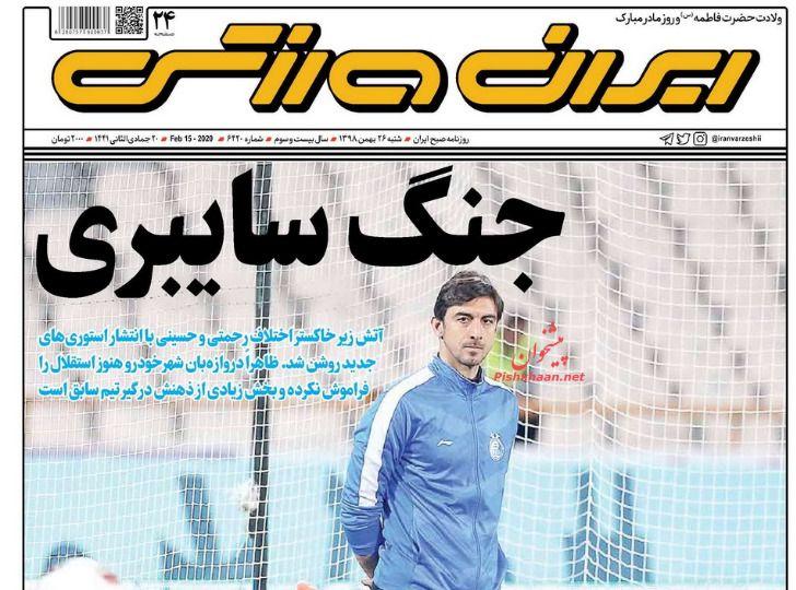 عناوین اخبار روزنامه ایران ورزشی در روز شنبه ۲۶ بهمن :