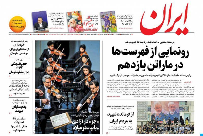 عناوین اخبار روزنامه ایران در روز شنبه ۲۶ بهمن :