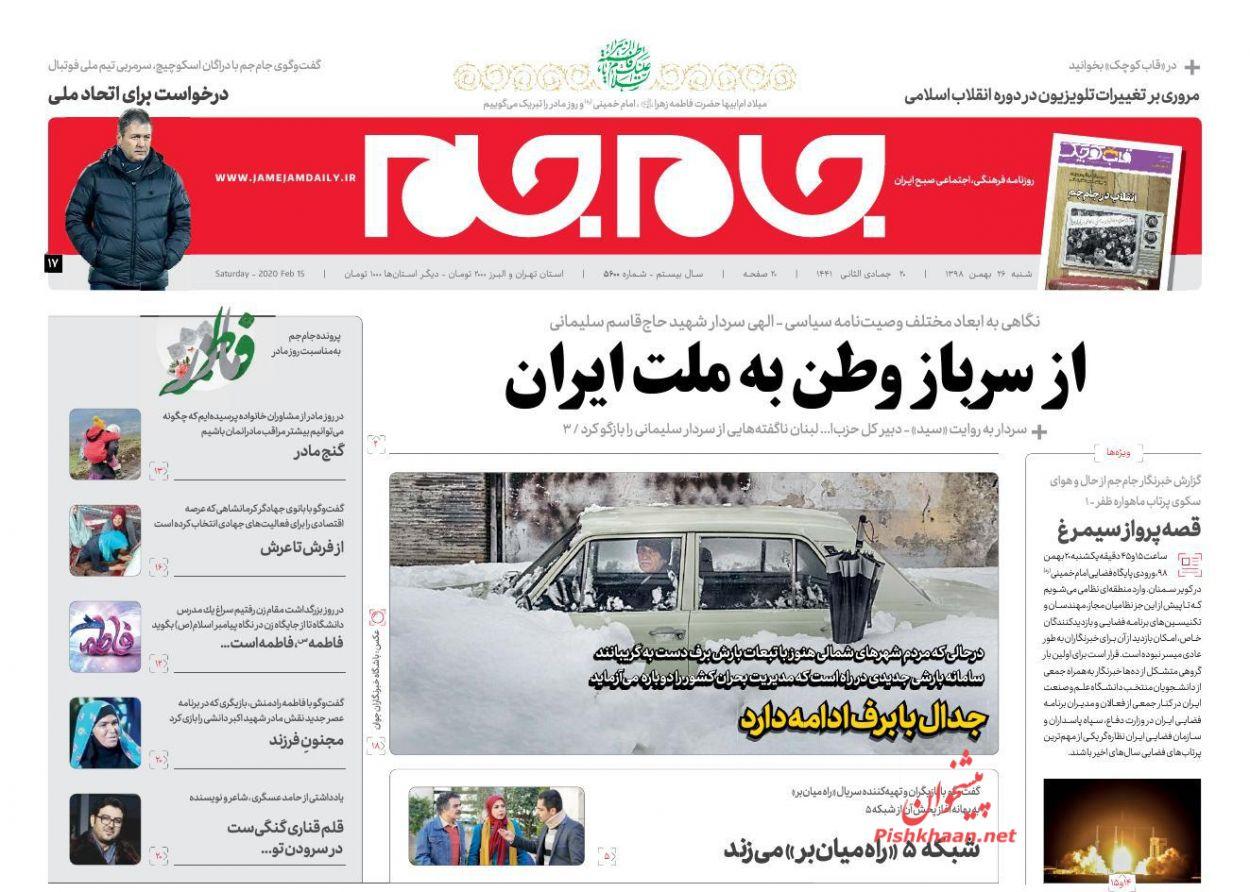 عناوین اخبار روزنامه جام جم در روز شنبه ۲۶ بهمن :