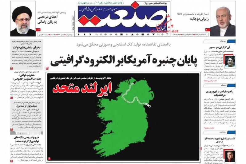 عناوین اخبار روزنامه جهان صنعت در روز شنبه ۲۶ بهمن