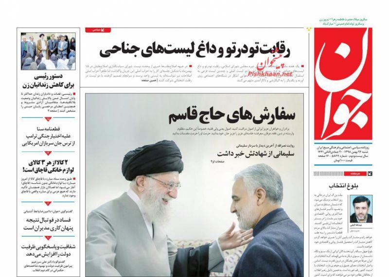 عناوین اخبار روزنامه جوان در روز شنبه ۲۶ بهمن :