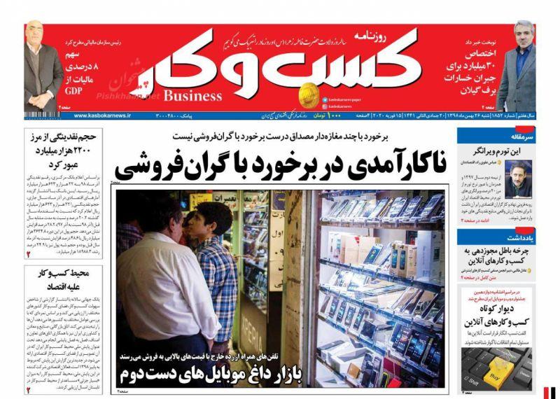 عناوین اخبار روزنامه كسب و كار در روز شنبه ۲۶ بهمن