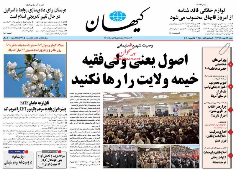 عناوین اخبار روزنامه کيهان در روز شنبه ۲۶ بهمن :