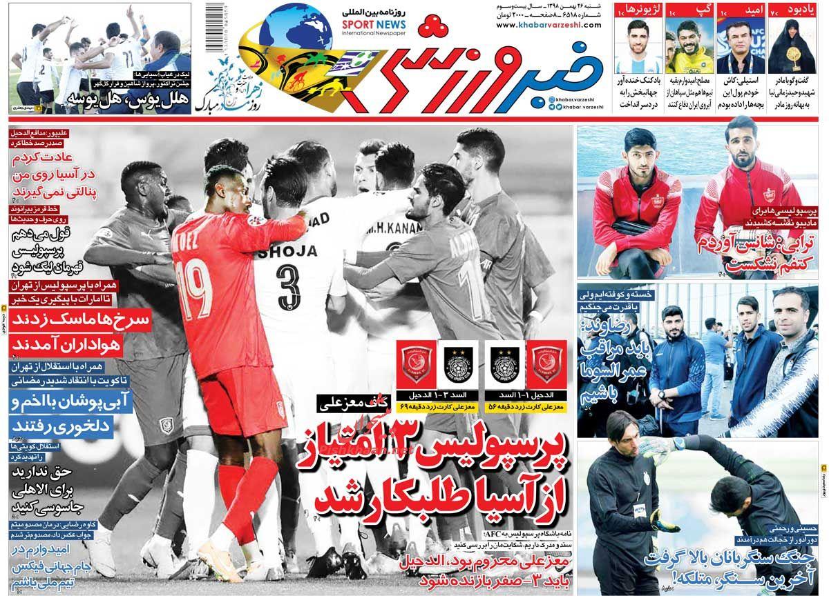عناوین اخبار روزنامه خبر ورزشی در روز شنبه ۲۶ بهمن :