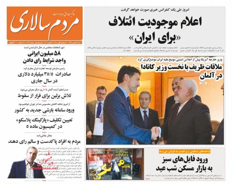 عناوین اخبار روزنامه مردم سالاری در روز شنبه ۲۶ بهمن :