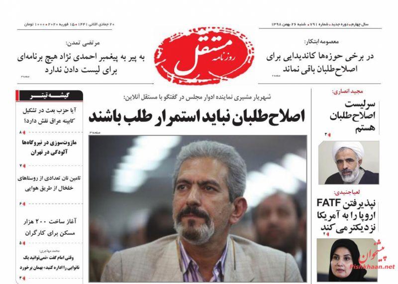 عناوین اخبار روزنامه مستقل در روز شنبه ۲۶ بهمن