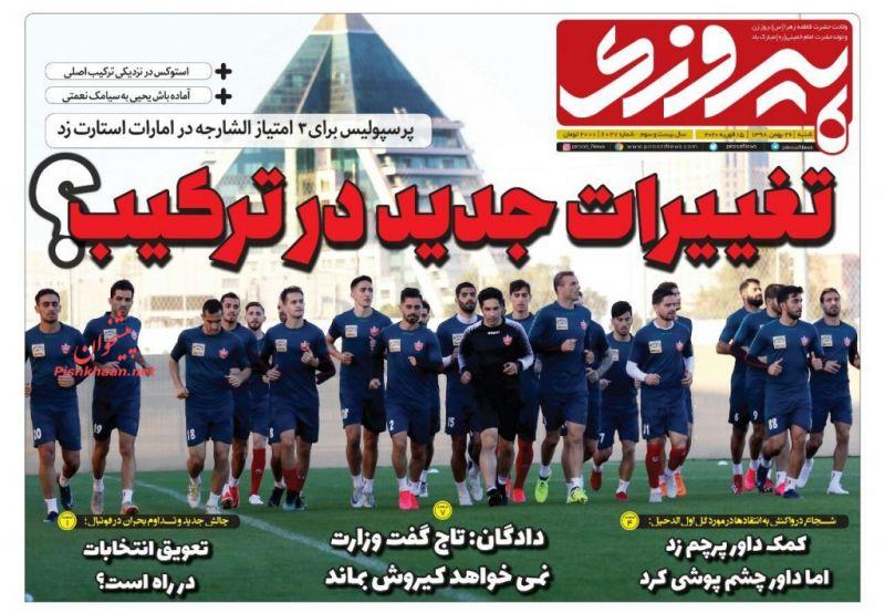 عناوین اخبار روزنامه پیروزی در روز شنبه ۲۶ بهمن