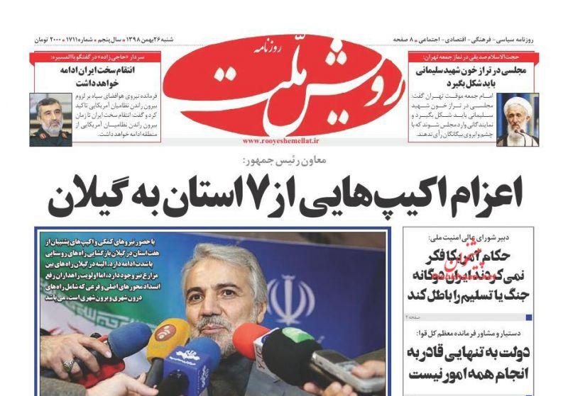 عناوین اخبار روزنامه رویش ملت در روز شنبه ۲۶ بهمن