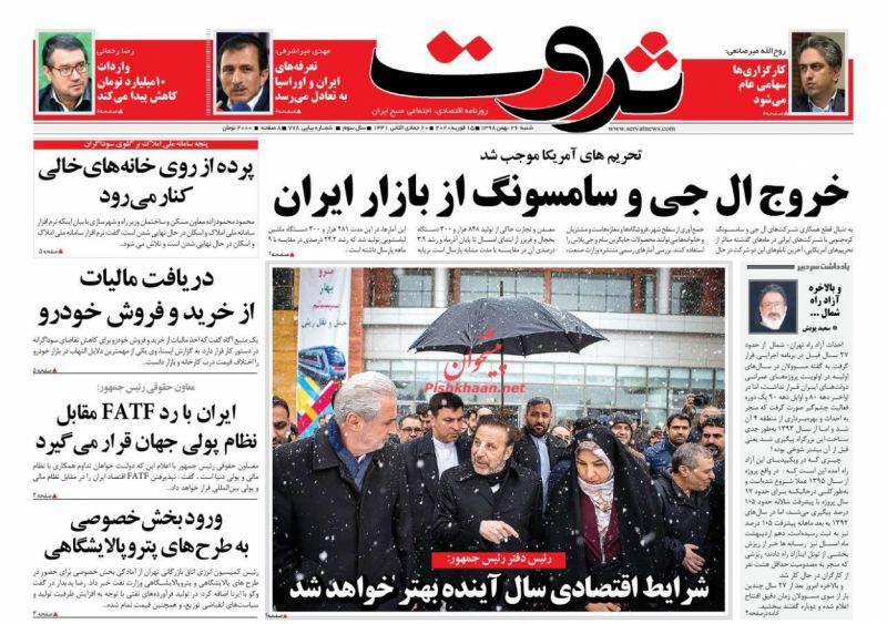 عناوین اخبار روزنامه ثروت در روز شنبه ۲۶ بهمن