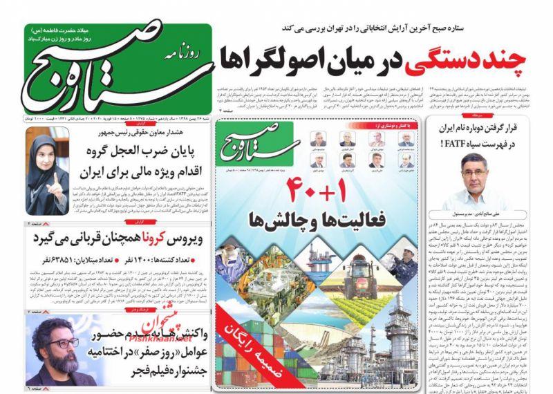عناوین اخبار روزنامه ستاره صبح در روز شنبه ۲۶ بهمن