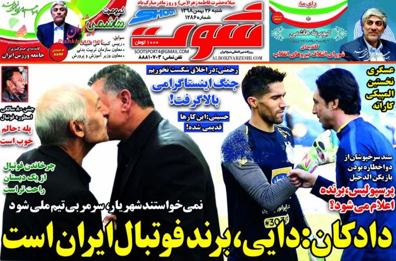 عناوین اخبار روزنامه شوت در روز شنبه ۲۶ بهمن