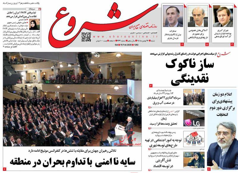 عناوین اخبار روزنامه شروع در روز شنبه ۲۶ بهمن