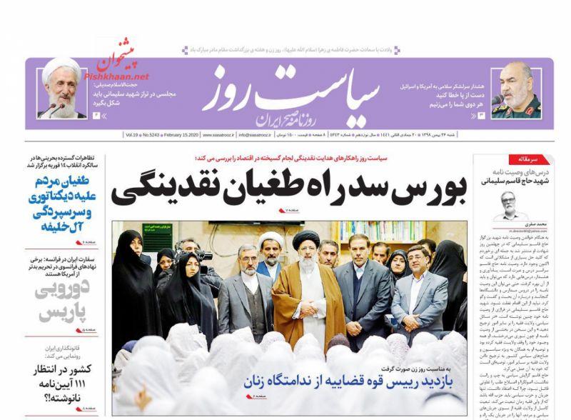 عناوین اخبار روزنامه سیاست روز در روز شنبه ۲۶ بهمن