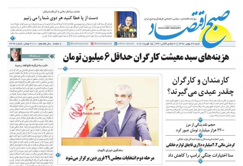 عناوین اخبار روزنامه صبح اقتصاد در روز شنبه ۲۶ بهمن