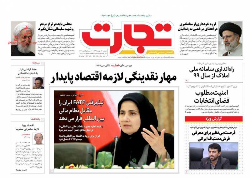 عناوین اخبار روزنامه تجارت در روز شنبه ۲۶ بهمن