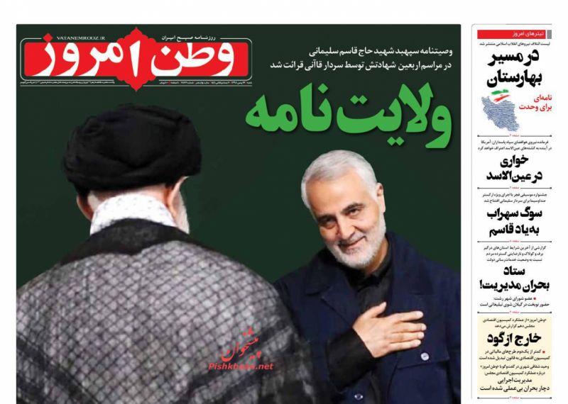 عناوین اخبار روزنامه وطن امروز در روز شنبه ۲۶ بهمن