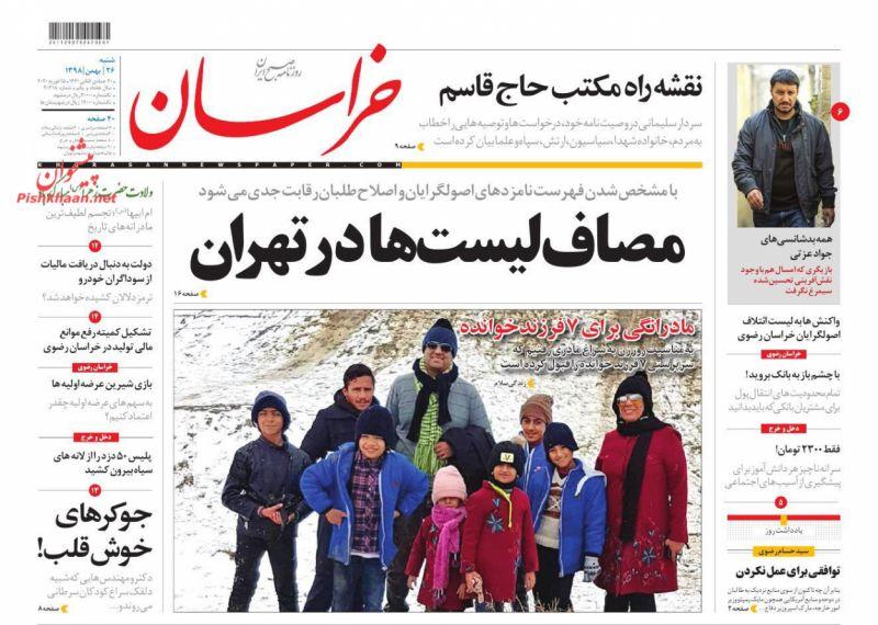 عناوین اخبار روزنامه خراسان در روز شنبه ۲۶ بهمن :