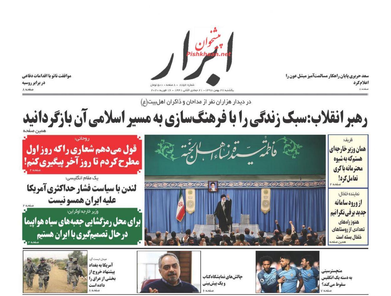 عناوین اخبار روزنامه ابرار در روز یکشنبه ۲۷ بهمن :