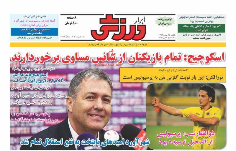 عناوین اخبار روزنامه ابرار ورزشى در روز یکشنبه ۲۷ بهمن