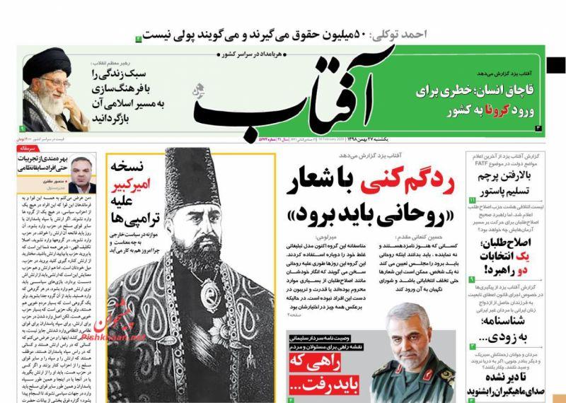 عناوین اخبار روزنامه آفتاب یزد در روز یکشنبه ۲۷ بهمن