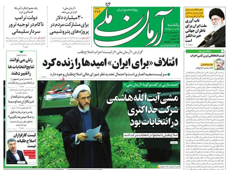 عناوین اخبار روزنامه آرمان ملی در روز یکشنبه ۲۷ بهمن
