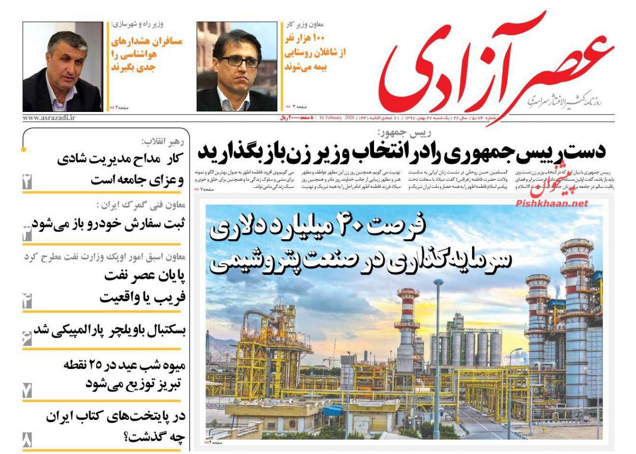 عناوین اخبار روزنامه عصرآزادی در روز یکشنبه ۲۷ بهمن :