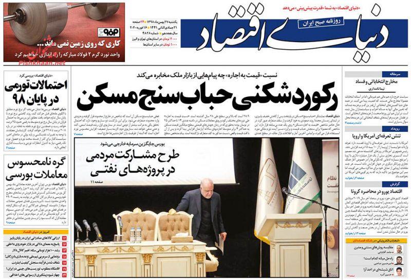 عناوین اخبار روزنامه دنیای اقتصاد در روز یکشنبه ۲۷ بهمن