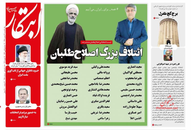 عناوین اخبار روزنامه ابتکار در روز یکشنبه ۲۷ بهمن