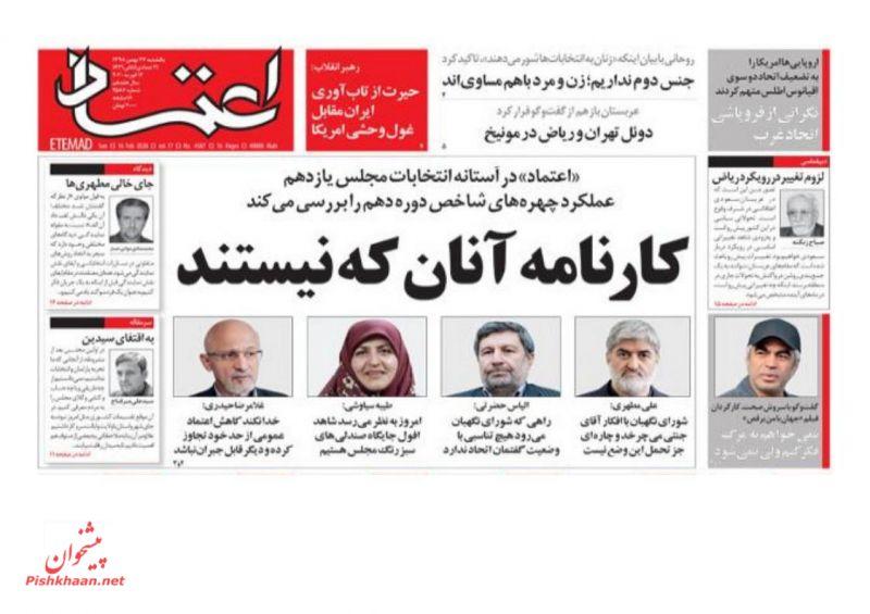 عناوین اخبار روزنامه اعتماد در روز یکشنبه ۲۷ بهمن
