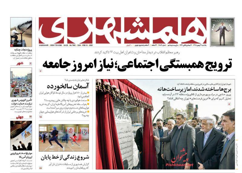 عناوین اخبار روزنامه همشهری در روز یکشنبه ۲۷ بهمن