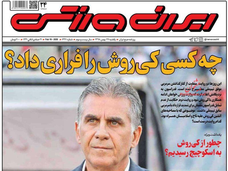 عناوین اخبار روزنامه ایران ورزشی در روز یکشنبه ۲۷ بهمن