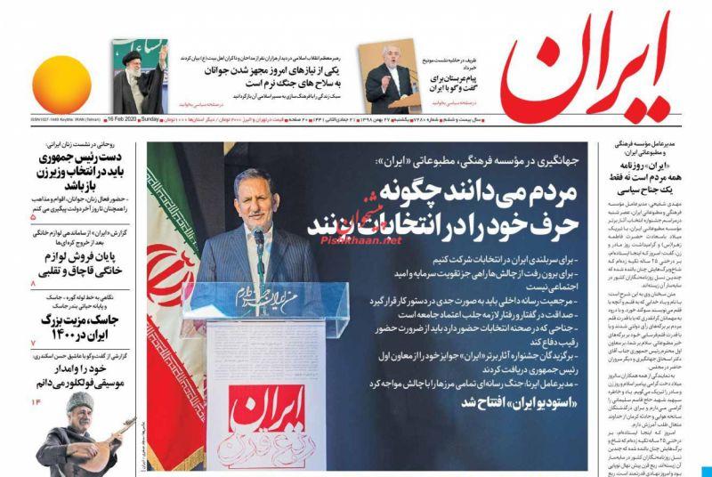 عناوین اخبار روزنامه ایران در روز یکشنبه ۲۷ بهمن