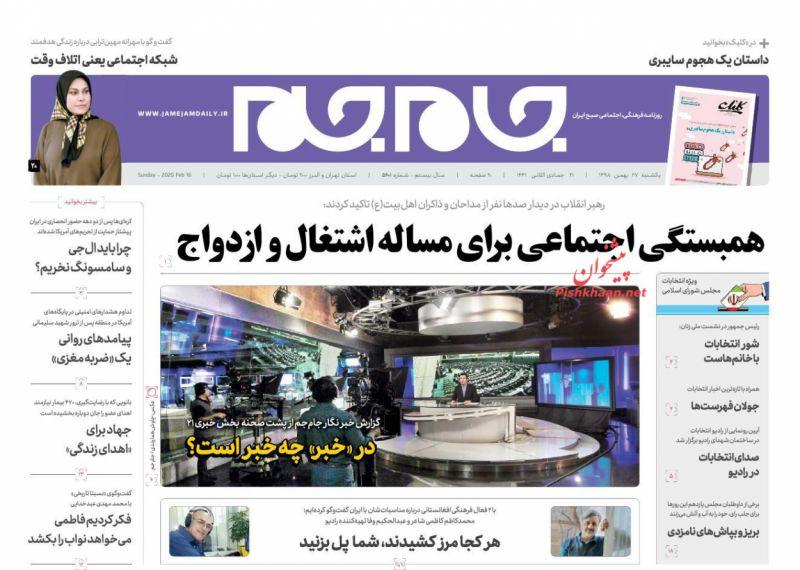 عناوین اخبار روزنامه جام جم در روز یکشنبه ۲۷ بهمن