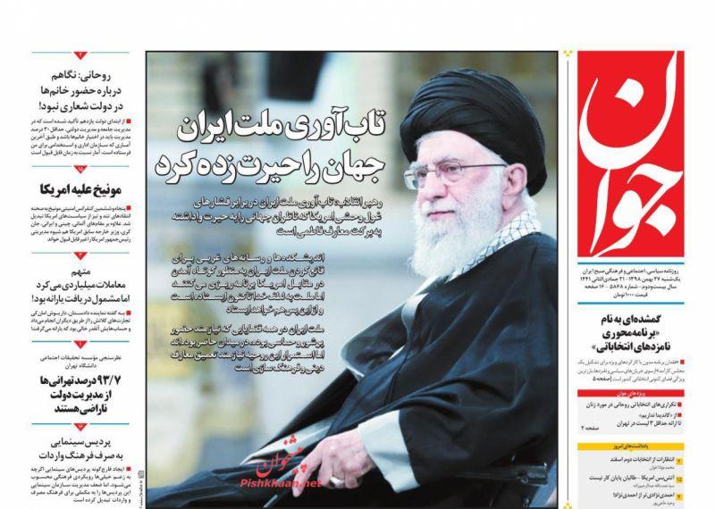 عناوین اخبار روزنامه جوان در روز یکشنبه ۲۷ بهمن