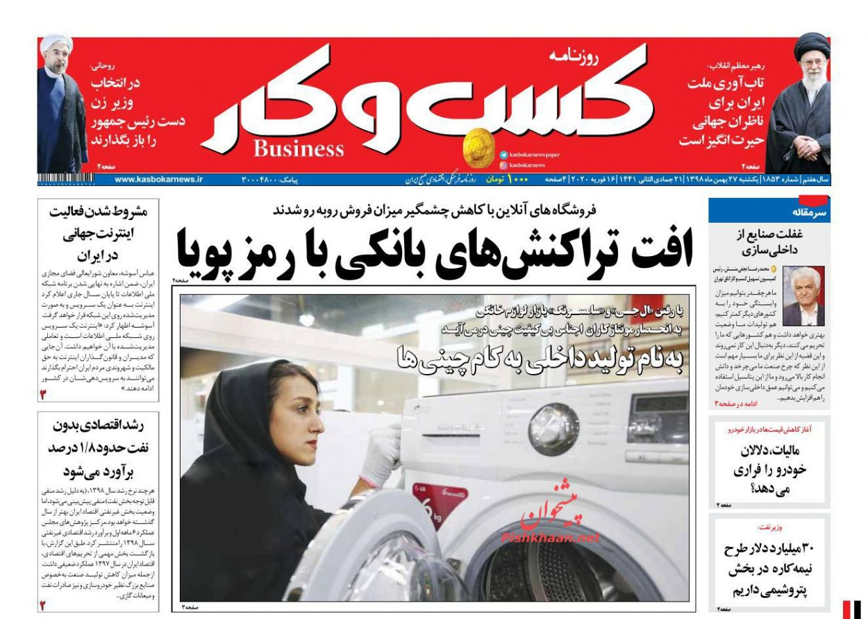 عناوین اخبار روزنامه کسب و کار در روز یکشنبه ۲۷ بهمن :