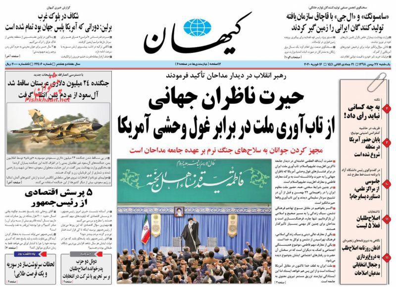 عناوین اخبار روزنامه کيهان در روز یکشنبه ۲۷ بهمن