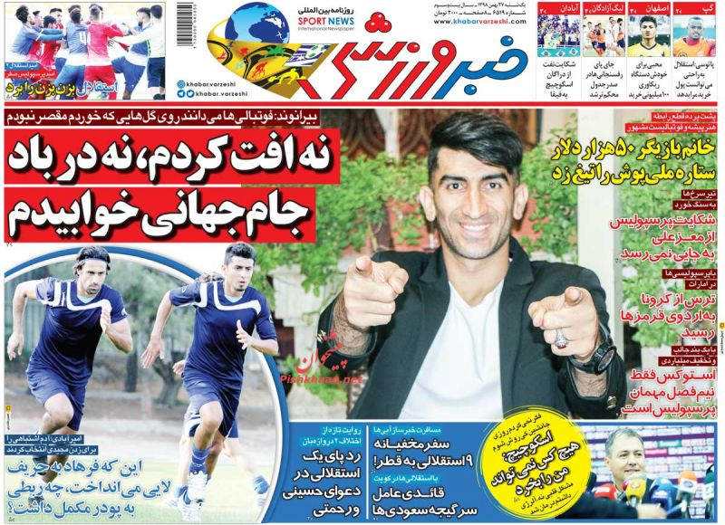 عناوین اخبار روزنامه خبر ورزشی در روز یکشنبه ۲۷ بهمن
