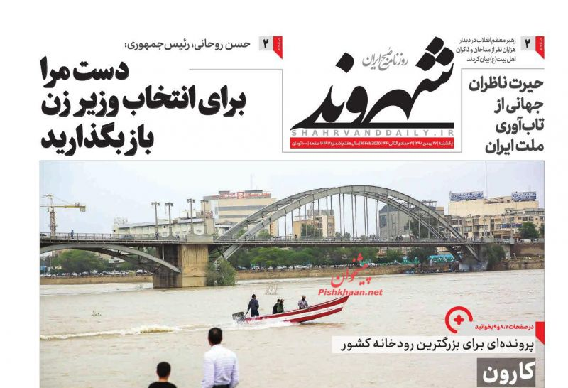 عناوین اخبار روزنامه شهروند در روز یکشنبه ۲۷ بهمن