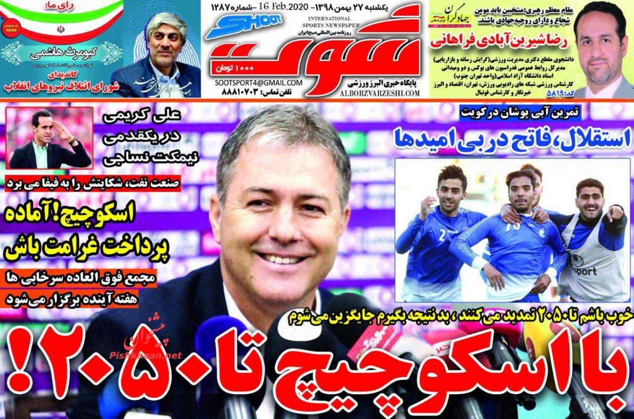 عناوین اخبار روزنامه شوت در روز یکشنبه ۲۷ بهمن :