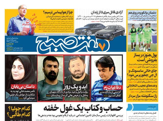 عناوین اخبار روزنامه هفت صبح در روز دوشنبه ۲۸ بهمن :