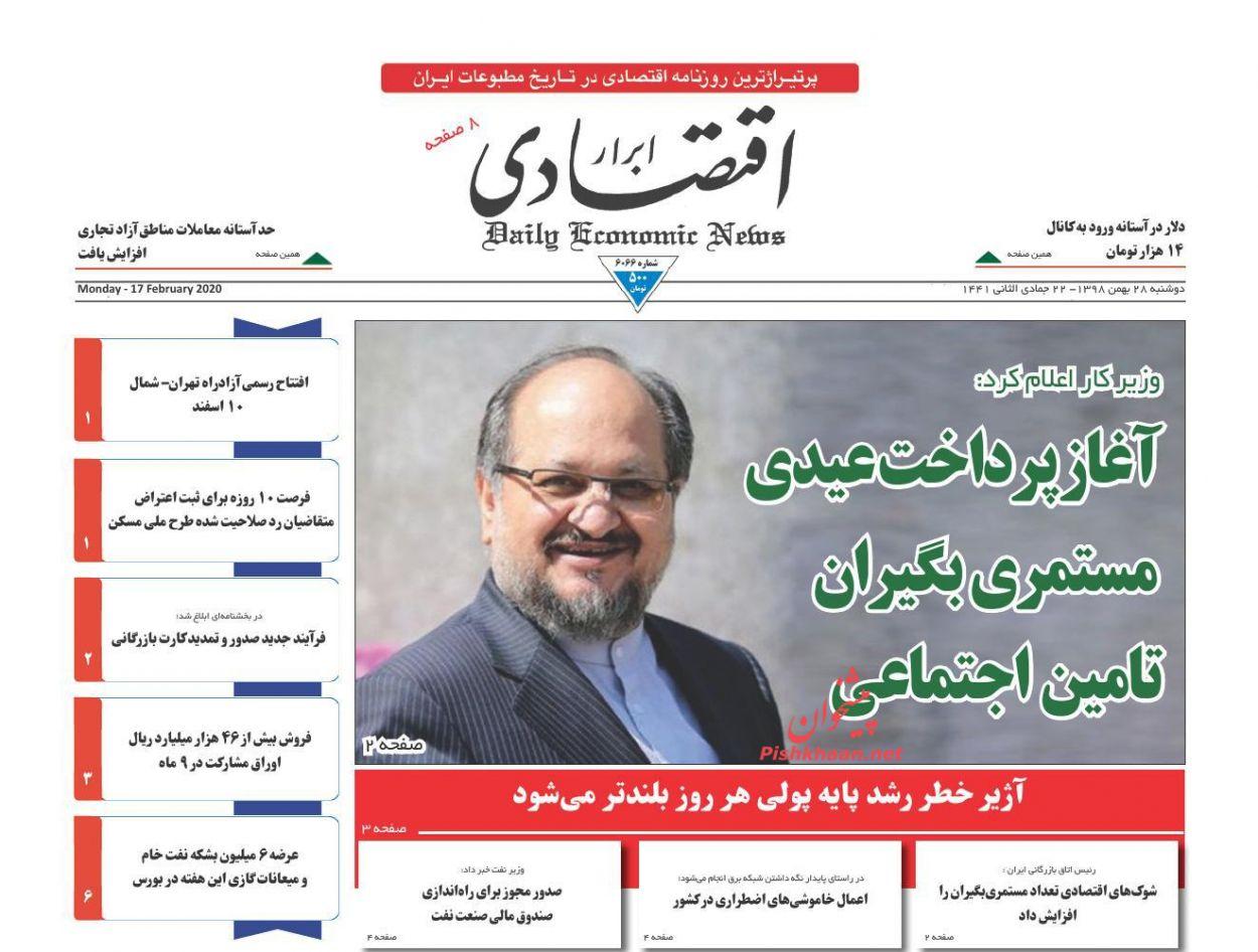 عناوین اخبار روزنامه ابرار اقتصادی در روز دوشنبه ۲۸ بهمن :