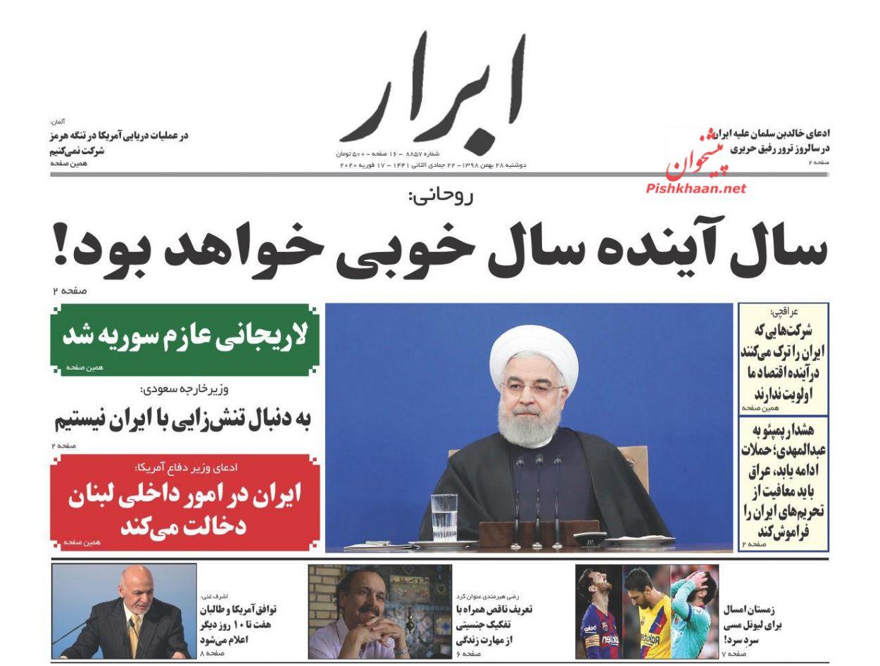 عناوین اخبار روزنامه ابرار در روز دوشنبه ۲۸ بهمن :