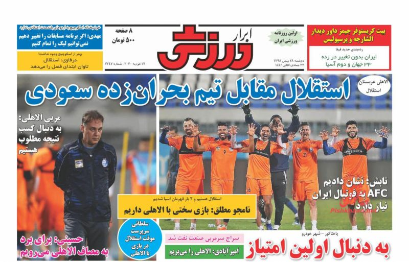 عناوین اخبار روزنامه ابرار ورزشى در روز دوشنبه ۲۸ بهمن :