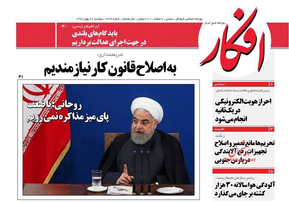 عناوین اخبار روزنامه افکار در روز دوشنبه ۲۸ بهمن :