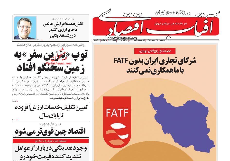 عناوین اخبار روزنامه آفتاب اقتصادی در روز دوشنبه ۲۸ بهمن :