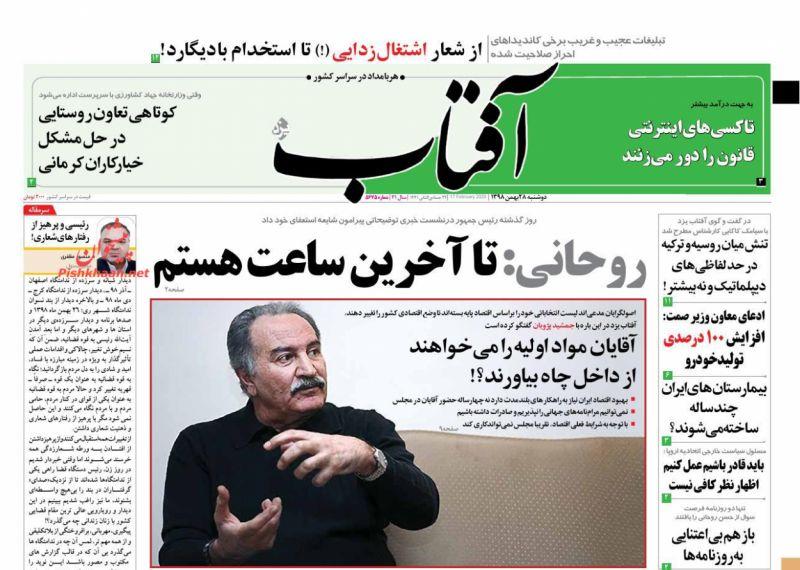 عناوین اخبار روزنامه آفتاب یزد در روز دوشنبه ۲۸ بهمن