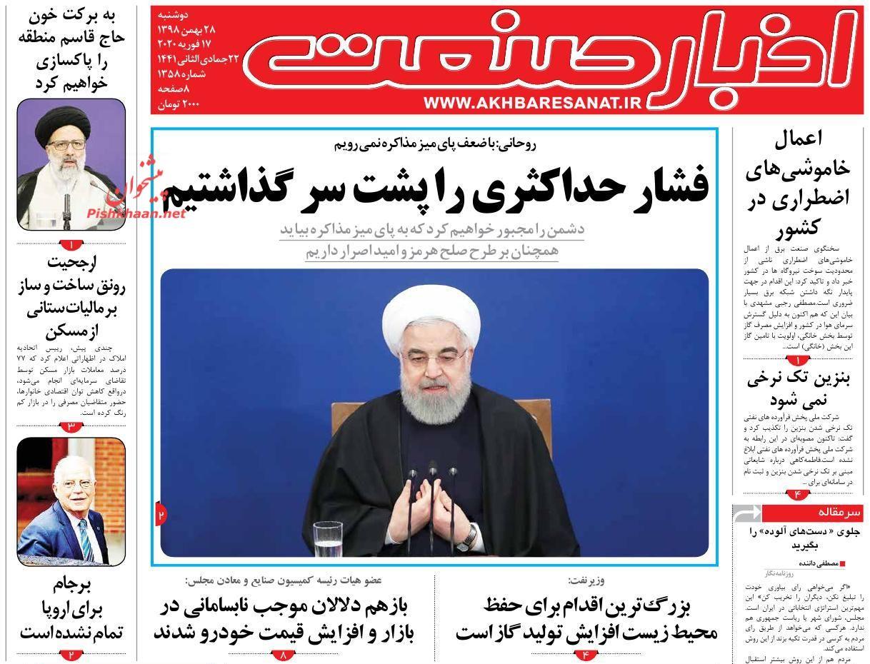 عناوین اخبار روزنامه اخبار صنعت در روز دوشنبه ۲۸ بهمن :