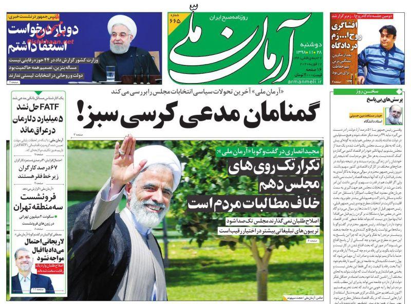 عناوین اخبار روزنامه آرمان ملی در روز دوشنبه ۲۸ بهمن