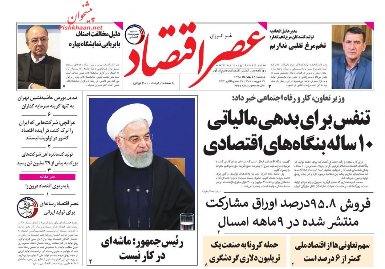 عناوین اخبار روزنامه عصر اقتصاد در روز دوشنبه ۲۸ بهمن :